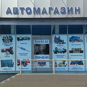 Автомагазины Кирово-Чепецка