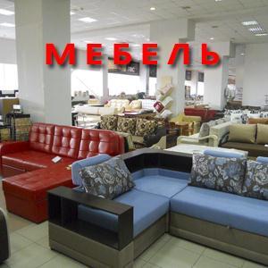 Магазины мебели Кирово-Чепецка