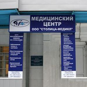 Медицинские центры Кирово-Чепецка
