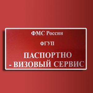 Паспортно-визовые службы Кирово-Чепецка