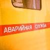 Аварийные службы в Кирово-Чепецке