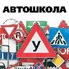 Автошколы в Кирово-Чепецке