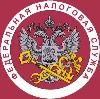 Налоговые инспекции, службы в Кирово-Чепецке