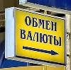Обмен валют в Кирово-Чепецке