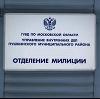 Отделения полиции в Кирово-Чепецке