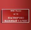 Паспортно-визовые службы в Кирово-Чепецке