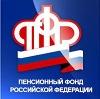 Пенсионные фонды в Кирово-Чепецке