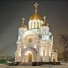 Религиозные учреждения в Кирово-Чепецке